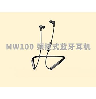 山灵MW100颈挂式蓝牙耳机介绍视频